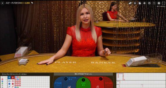 ライブカジノハウスのライブバカラはハイローラー対応しているのか?
