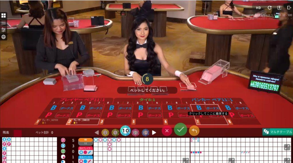 ハッピースターカジノ ライブバカラ ハイローラー