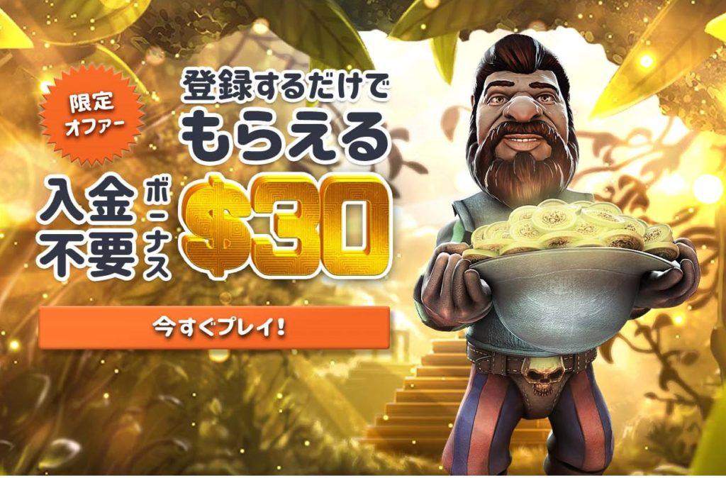 ハイローラー オンラインカジノ