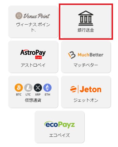 カジノデイズ 銀行振込