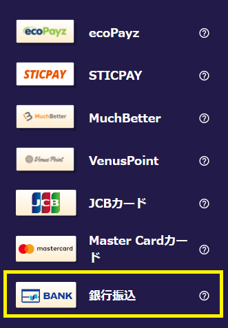 銀行振込 カジノ