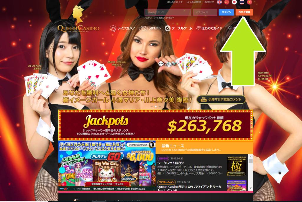 クイーンカジノ 登録方法
