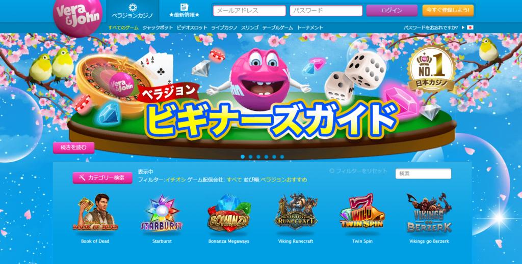 銀行振込で入出金ができるオンラインカジノ一覧【最新版】