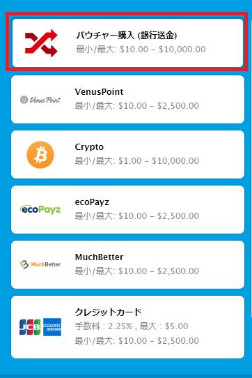 ベラジョンカジノ 銀行送金