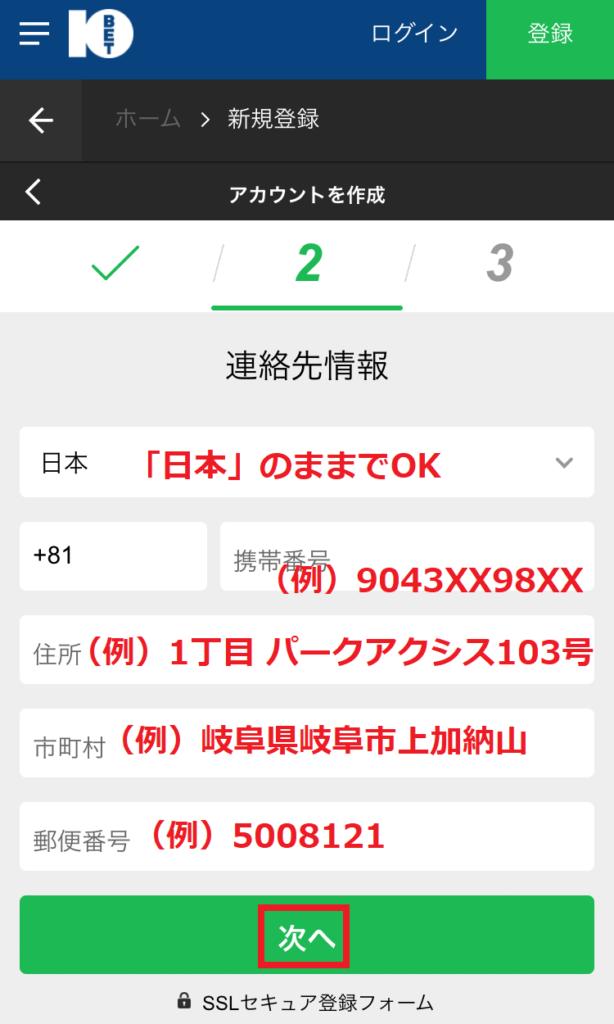 10BET 登録方法