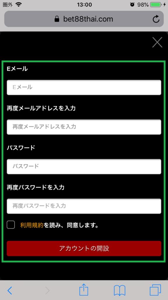 ライブカジノハウス 登録方法