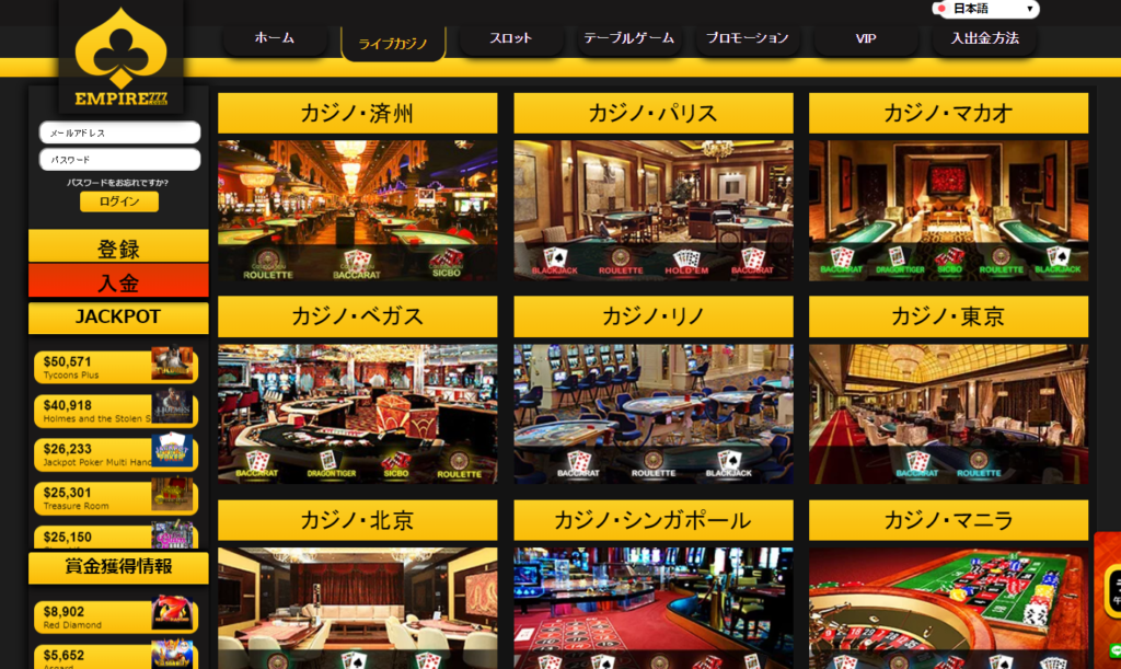 プロギャンブラーにおすすめのオンラインカジノ3選