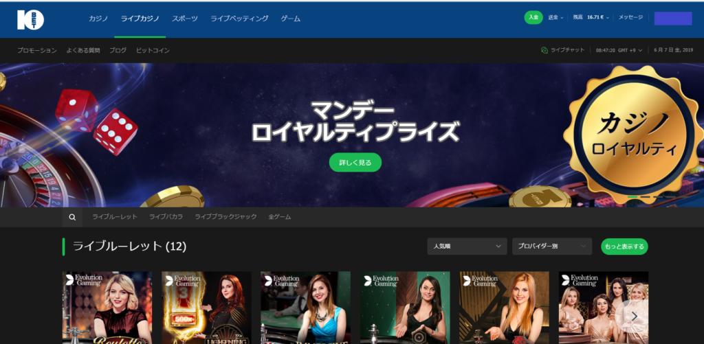 ヴィーナスポイント(VenusPoint)の入金出金上限額が無制限のオンラインカジノは?