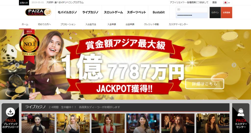 エコペイズ(ecoPayz)の入金出金上限額が無制限のオンラインカジノは?