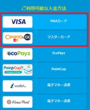 JCBクレジットカード入金上限が無制限のオンラインカジノはある?