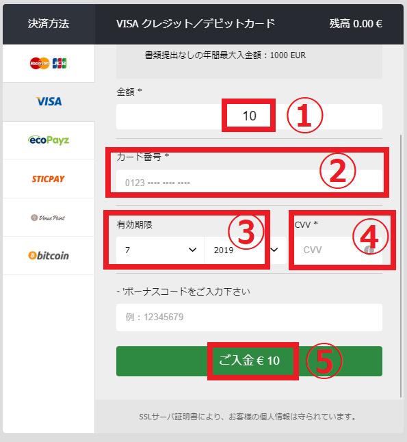 10BETのクレジットカード入金まとめ!限度額や手数料も
