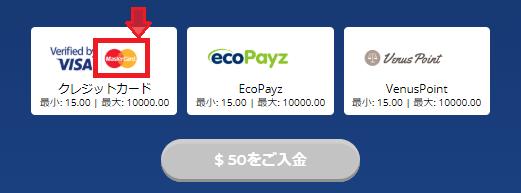 【図解】カジ旅のクレジットカード入金まとめ!限度額や手数料も