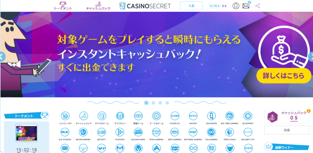 カジノシークレットの入金方法!最低入金額・限度額・手数料【図解】