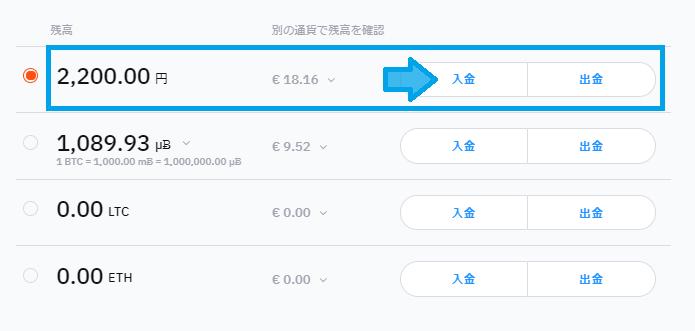 【図解】ビットカジノの入金方法まとめ!限度額・手数料・反映時間もご紹介