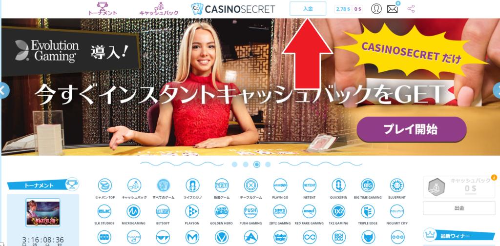 【図解】カジノシークレットのクレジットカード入金まとめ!限度額や手数料も