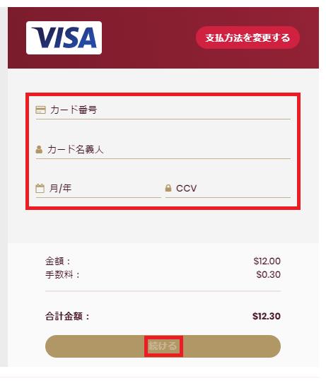 チェリーカジノのクレジットカード入金まとめ!限度額や手数料も