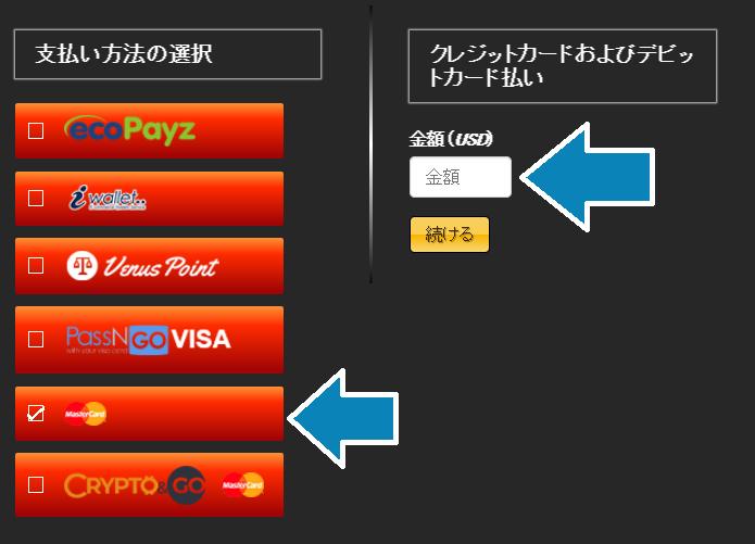 エンパイアカジノのクレジットカード入金まとめ!限度額や手数料も