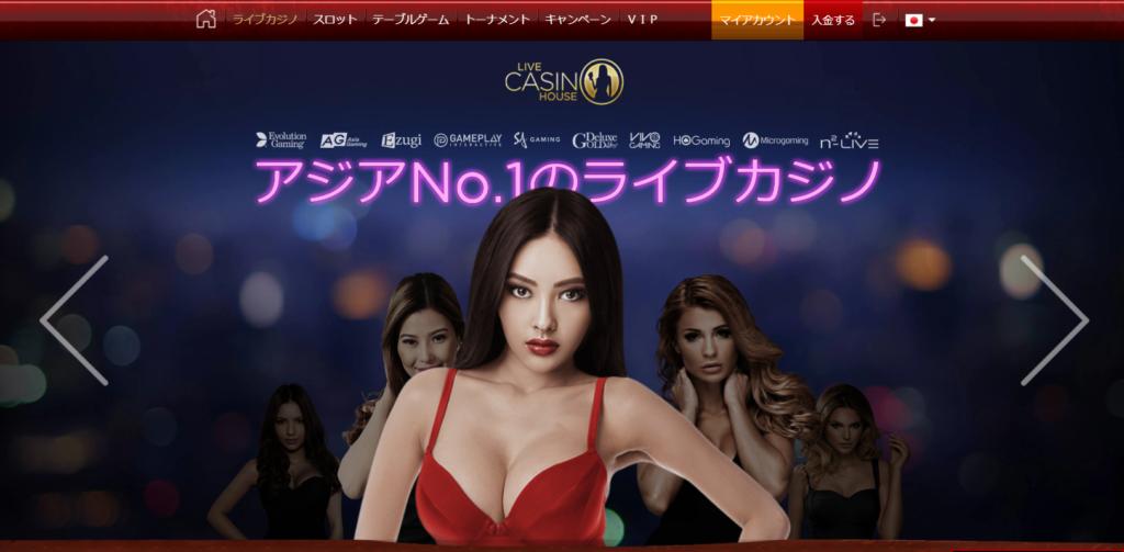 【図解】ライブカジノハウスの入金方法まとめ!最低入金額・限度額・手数料も紹介