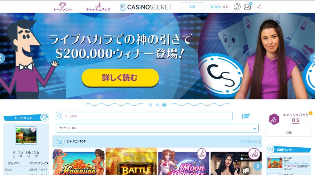 【図解】カジノシークレットのヴィーナスポイント入金出金まとめ!限度額・手数料・反映時間も解説