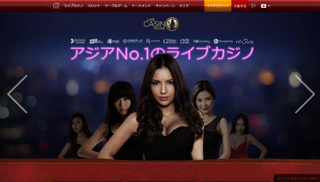 ライブカジノハウスの入金不要(登録)ボーナス$30の受け取り方!