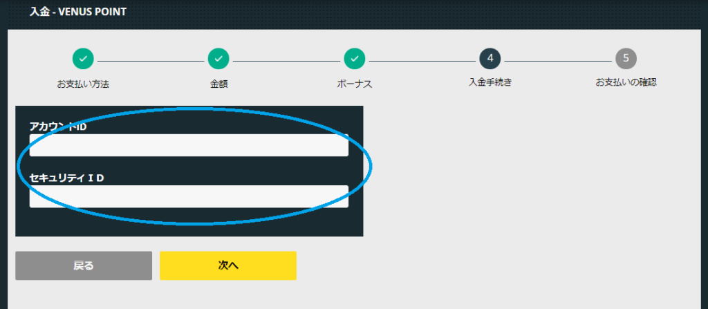 【図解】ベットティルトのヴィーナスポイント入金出金マニュアル!限度額・手数料・反映時間はこれ