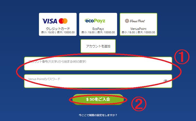 【図解】カジ旅のヴィーナスポイント入金出金手順・限度額・手数料を徹底解説