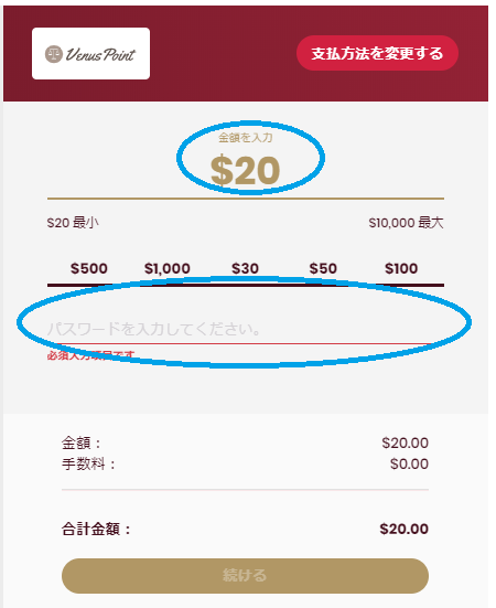 【図解】チェリーカジノのヴィーナスポイント入出金手順・限度額・手数料・反映時間も徹底解説