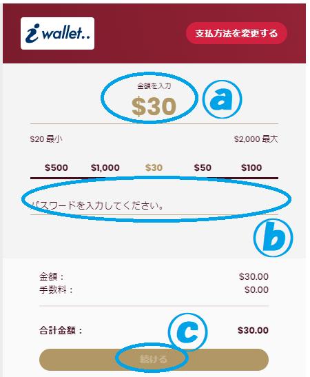 【図解】チェリーカジノの出金方法一覧!出金限度額・手数料・反映時間まとめ