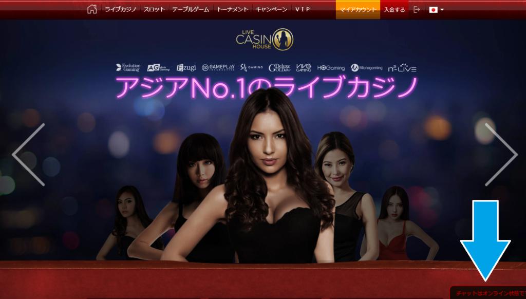 【図解】ライブカジノハウスの入金不要(登録)ボーナス$30の受け取り方!