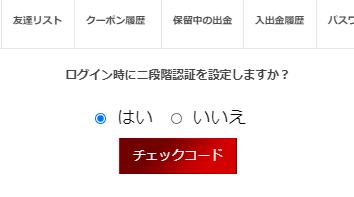 エルドアカジノ 評判