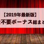 【全17社】オンラインカジノ入金不要(登録)ボーナス一覧2019!