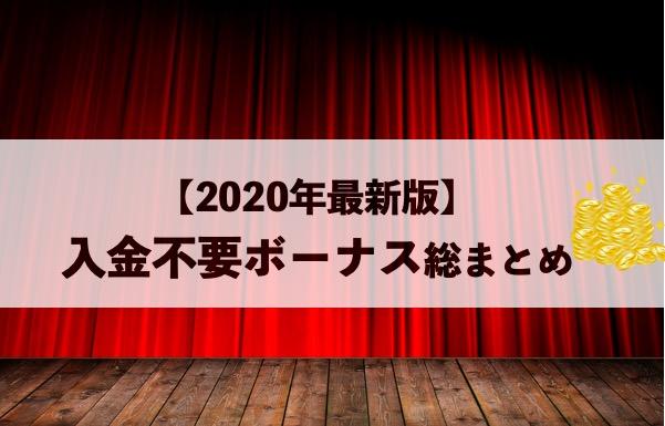 カジノ 登録ボーナス 2021年1月