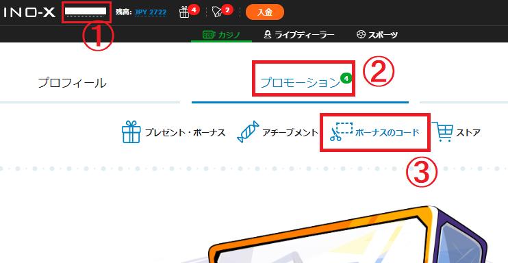 【図解】カジノエックスの入金不要(登録)ボーナス$30の受け取り方!