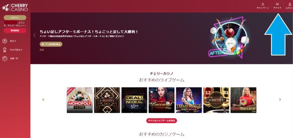 【図解】チェリーカジノの入金不要(登録)ボーナス$30のもらい方!