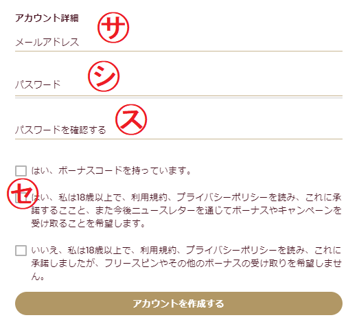 【保存版】チェリーカジノ登録方法!PCとスマホ別々で徹底解説