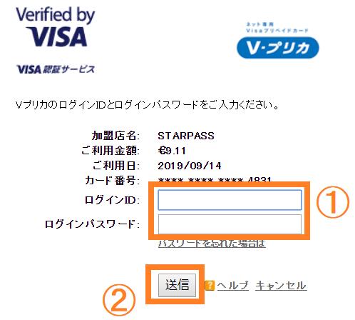 【公式に聞いてみた】ギャンボラはvプリカ入金可能?