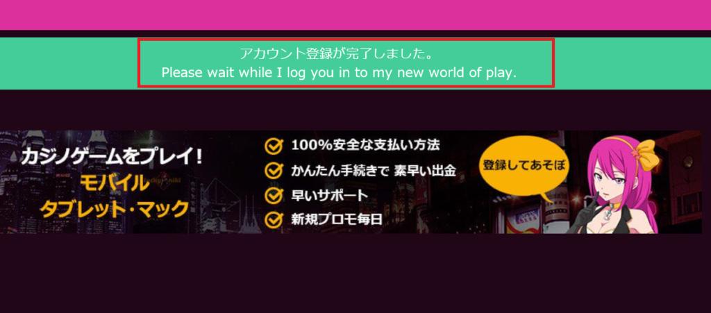 【図解】ラッキーニッキーの入金不要(登録)ボーナス$30の受け取り方!