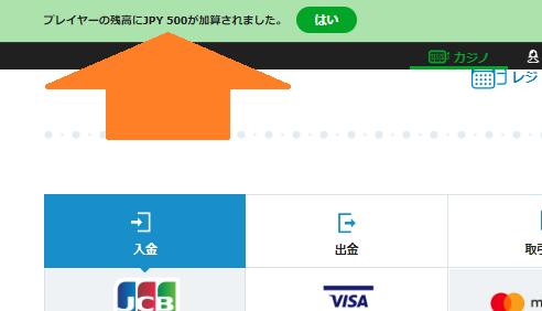 【公式に聞いてみた】カジノエックスはvプリカ入金可能?