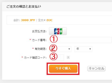 【図解】188BETのJCBカード入金!最低入金額・入金限度額・手数料も解説