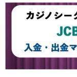 カジノシークレット JCB