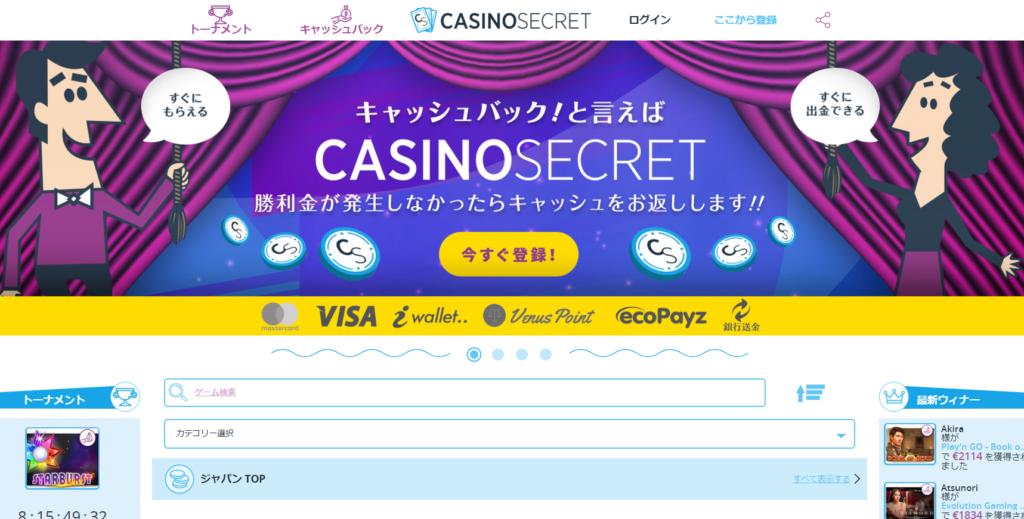 【実際に入金してみた】カジノシークレットはvプリカ入金に対応している?