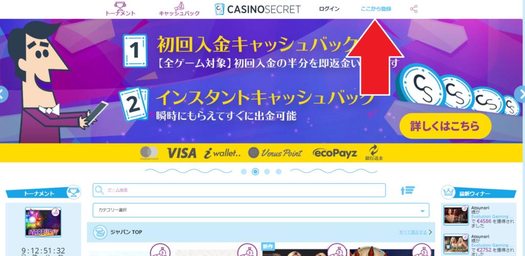 【注意】カジノシークレットに入金不要ボーナスは無し!でも代わりの特典がすごい…