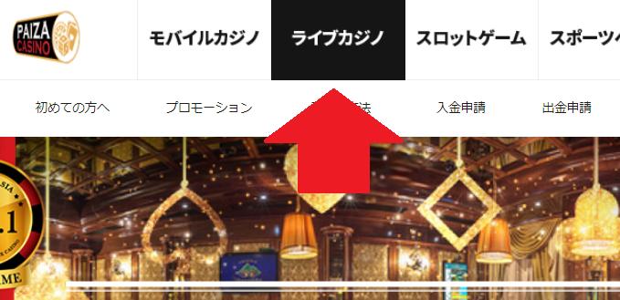 【唯一ここだけ】日本語対応のライブバカラは?日本人ディーラーがいるのはここ!