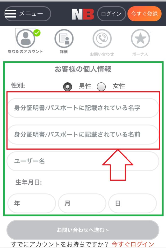 【公式に確認済み】ネットベットで登録できない4つの理由はこれ!解決法も徹底解説