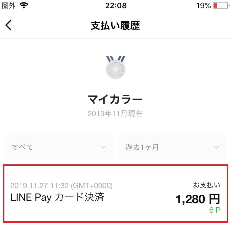【6選】LINEPAYカードで入金可能なオンラインカジノ!