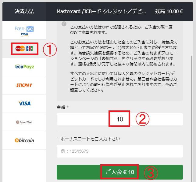 【図解】10BETのJCB入金の全て!入金限度額・手数料・JCBユーザーのメリットも解説