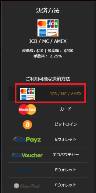 【図解】ライブカジノハウスのJCB入金手順・入金限度額・手数料を徹底解説