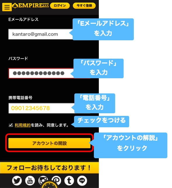 エンパイアカジノ 登録方法