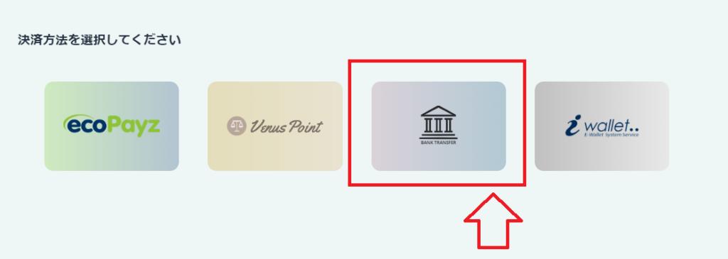 【図解】カジノシークレット銀行振込での出金方法!出金限度額・手数料・反映時間も