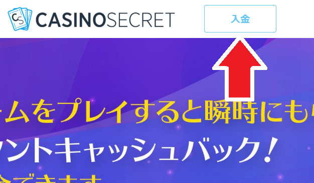 【図解】カジノシークレットはバンドルカードで入金できる?入金手順や限度額も解説!